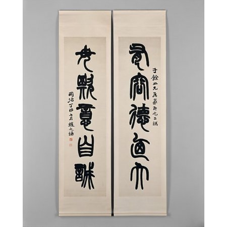 Couplet Poster Print By Zhao Zhiqian  Chinese 1829   1884   18 X 24
