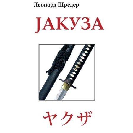 Jakuza  Serbian  English