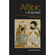 The Arabic Language (Edition 2) (Hardcover)