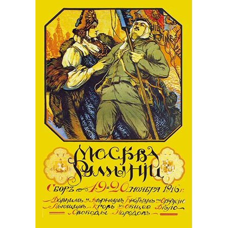WWI propganada poster from Moscow about its ally Romania  Stating there will be a gathering November 19-20 1916 for Romanians as A long-standing and loyal brothers with arms gushing blood for the